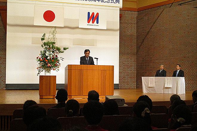 ミヤモリ 50記念式典