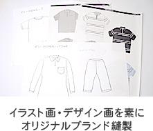 縫製工場ミヤモリのイラスト画・デザイン画を素に オリジナルブランド縫製