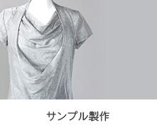 縫製工場ミヤモリでは1枚から縫製試作 サンプル製作