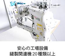縫製工場ミヤモリは縫製関連機20種類以上