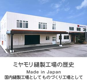 縫製工場ミヤモリの歴史