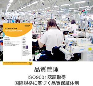 縫製工場ミヤモリの品質管理