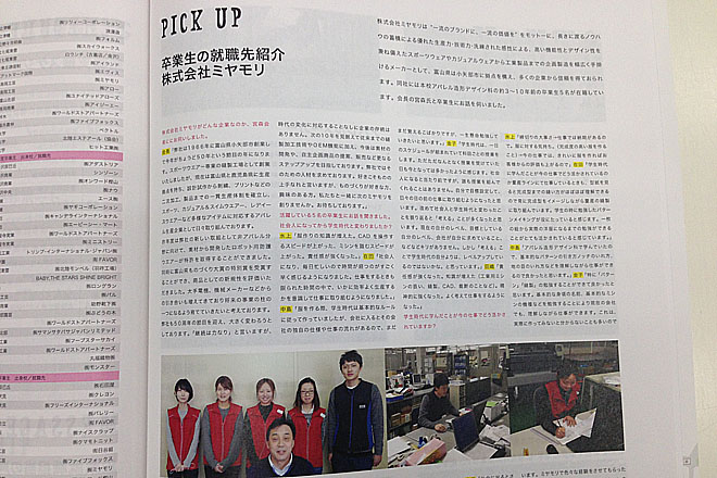 金沢文化服装学院 スクールガイド2017