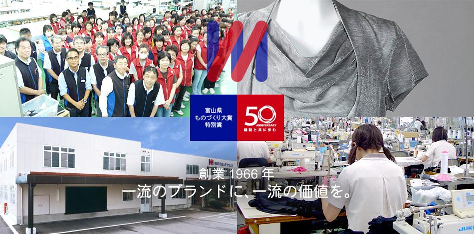 会社概要 富山県ものづくり大賞 創業1966年 一流ブランドに一流の価値を