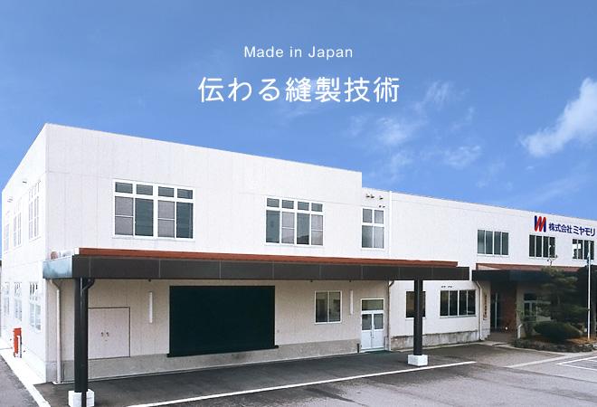 会社情報  Made in Japan 伝わる縫製技術