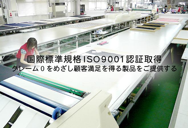 品質管理 国際標準規格 ISO9001認証