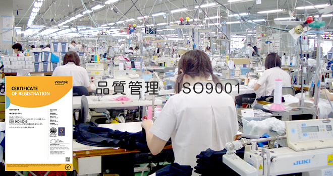 品質管理 ISO9001