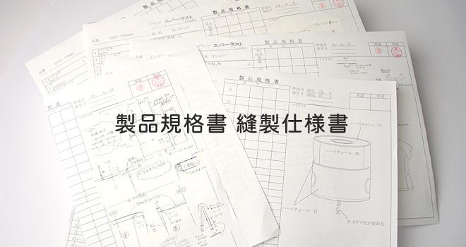 製品規格書 縫製仕様書