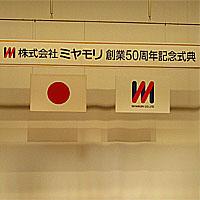 ミヤモリ 50周年記念式典